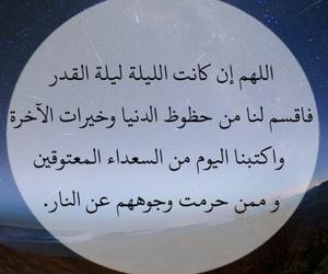 arab, رمضان, and عربي image