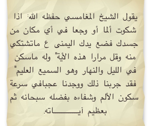 عربي, يارب, and دعاء image