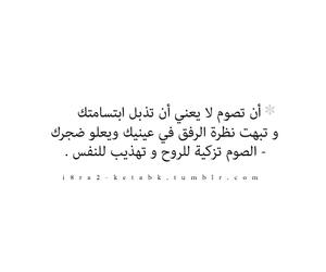 حسنة, صيام, and إحسان image