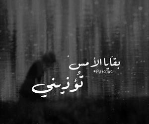 حب, عربي, and رمزيات image