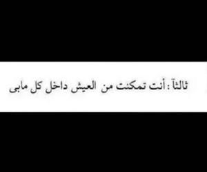 حب, عربي, and عشق image