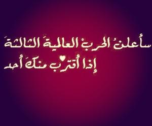 حب, بنات, and كلمات image