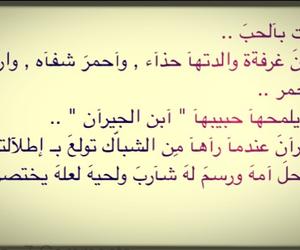 arabic, عربي, and الحب image