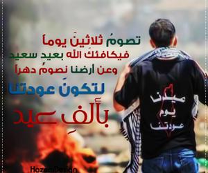 palestine, عربي, and عودة image