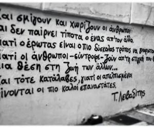 αγαπη, ΣΥΝΘΗΜΑΤΑ, and greek quotes image