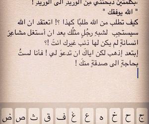 صدقة, ابتعد, and الله يوفقك image