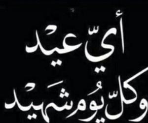 عربي, عيد, and غزة image