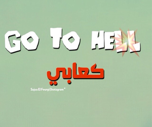 arab, facebook, and go to hell image