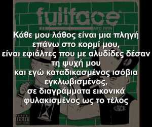 rappers, song, and greek quotes image