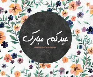عربي, العيد, and اسلام image