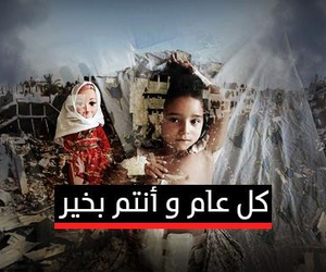عيد, غزة, and موطني image