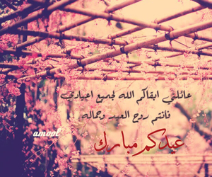 عيد, عيدكم مبارك, and عائلتي image