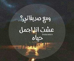 friend, صديقتي, and live image