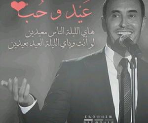 حب, العيد, and عيد image