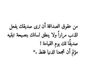 arabic, صداقة, and ذنب image