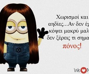 greek quotes, greek, and minions image
