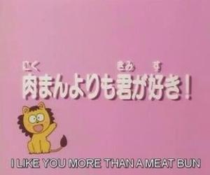 アニメ, ゆめかわいい, and 肉まんよりも君が好き! image