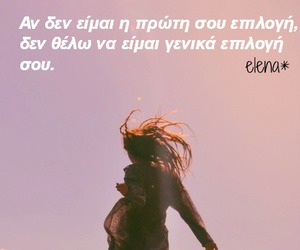 greek quotes, Ελληνικά, and greek text image