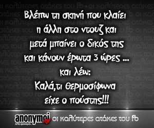 funny, ellinika, and greek quotes image
