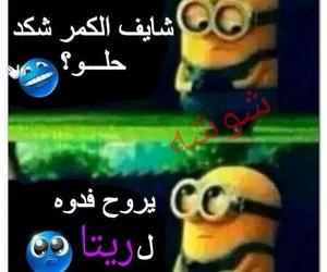 me, mylove, and حبيبي image