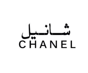 arabic, channel, and fashion image