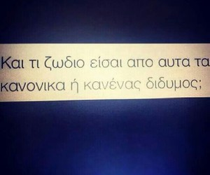 notnormal, greekquotes, and trela image