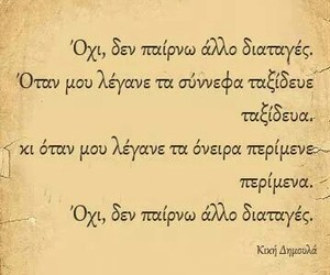 poetry, text, and γρεεκ image