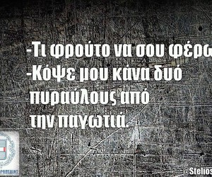 funny, greek quotes, and greka image
