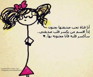 صديقتي and friends image