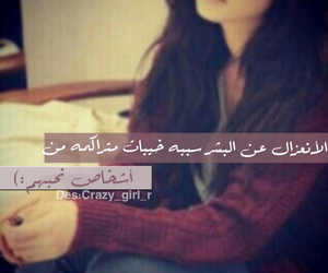 follow me, حب, and عربي image