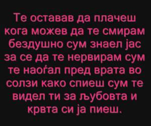 pies, quotes, and ljubav image