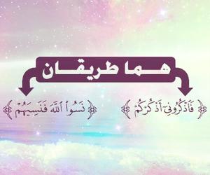 allah and coran image