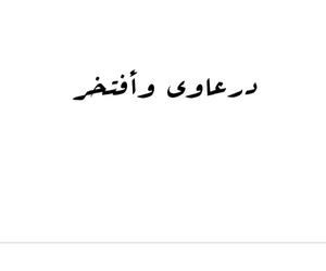 عربي, عرب, and سوريا image