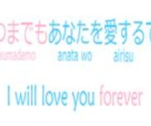 forever, i, and japanese image