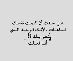 عربي, وحيد, and الوحده image