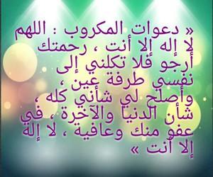 رحمة, اللهم, and توكل image