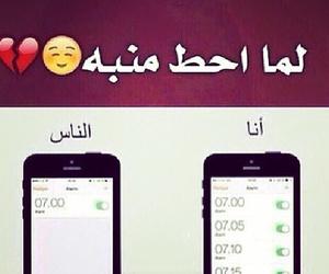 مضحك, انا, and ساعة image