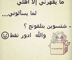 تحشيش, نفط, and اشبع ضحك image