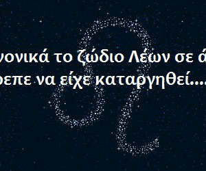 greek quotes, ζωδια, and Λεων image