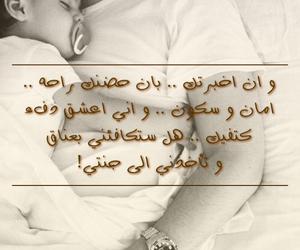 arabic, عناق, and hug image