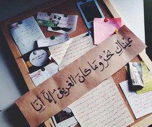 عربي, quotes, and ﺭﻣﺰﻳﺎﺕ image
