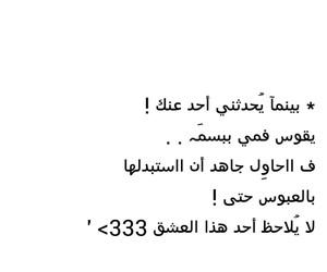 حب, ابتسامة, and عبارات image