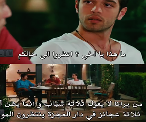 شباب, مسلسل, and هههههه image