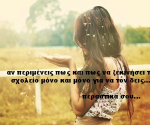 greek, quotes, and school image