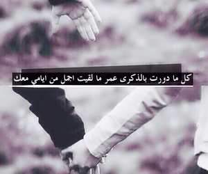 love, hand, and عربي image
