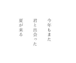 日本語, 夏, and 言葉 image