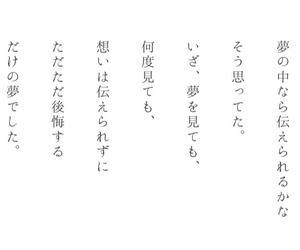 日本語, 夢, and 言葉 image