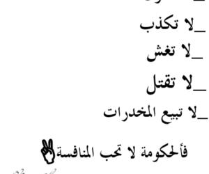 العرب, العراق, and الكذب image