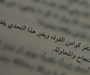 book, quote, and كتاب image