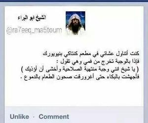 iraqi and تّحَشَيّسّ image